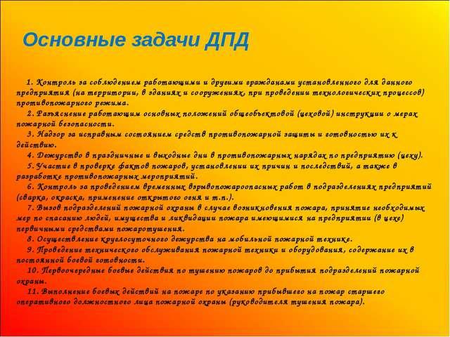 Основные задачи ДПД   1. Контроль за соблюдением работающими и другим...