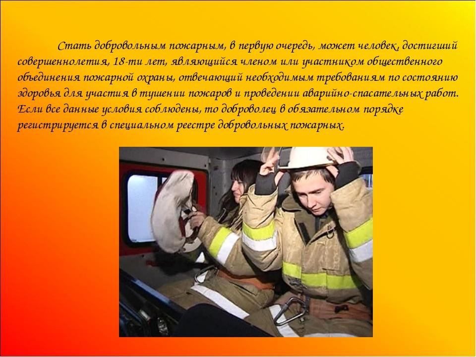 Стать добровольным пожарным, в первую очередь, может человек, достигший сове...