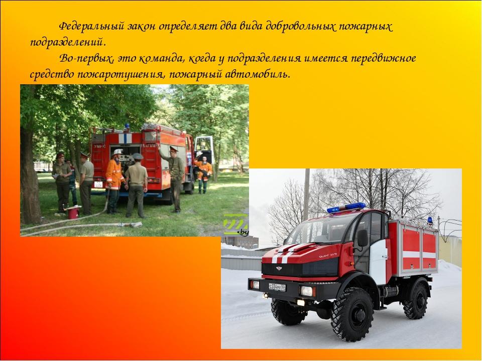 Федеральный закон определяет два вида добровольных пожарных подразделений. В...