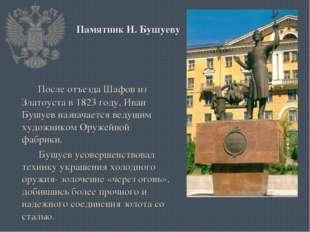 Памятник И. Бушуеву После отъезда Шафов из Златоуста в 1823 году, Иван Бушуев