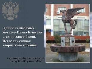 Одним из любимых мотивов Ивана Бушуева стал крылатый конь Пегас как символ тв