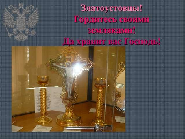 Златоустовцы! Гордитесь своими земляками! Да хранит вас Господь!