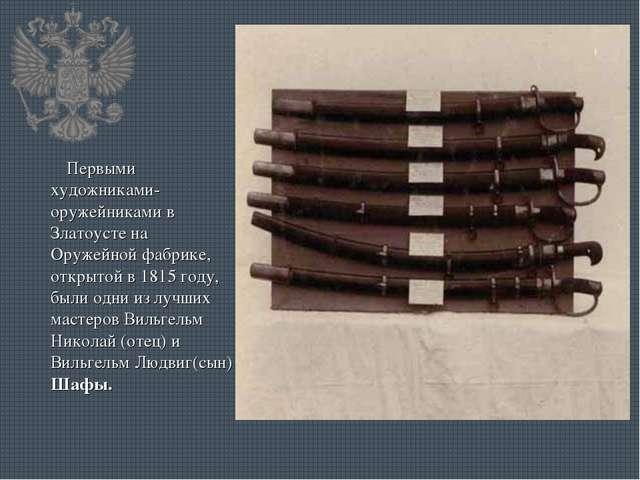 Первыми художниками-оружейниками в Златоусте на Оружейной фабрике, открытой...