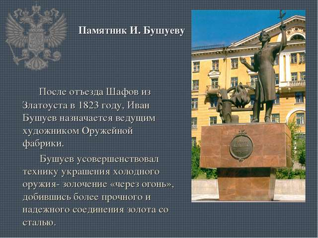 Памятник И. Бушуеву После отъезда Шафов из Златоуста в 1823 году, Иван Бушуев...