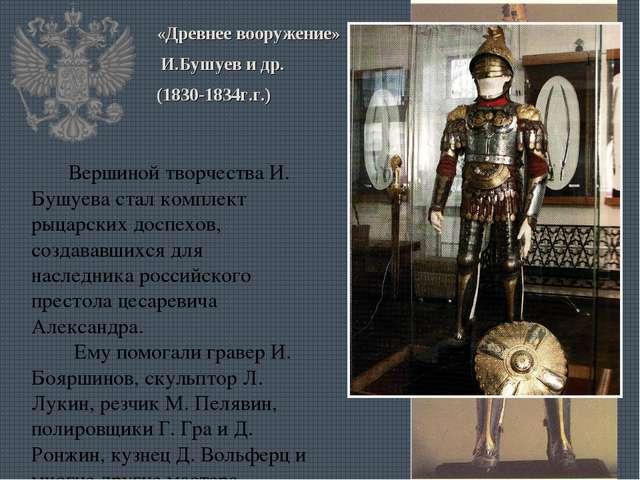 «Древнее вооружение» И.Бушуев и др. (1830-1834г.г.) Вершиной творчества И. Бу...