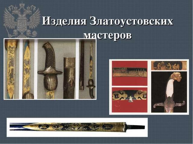 Изделия Златоустовских мастеров
