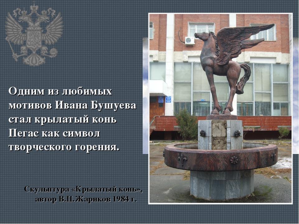 Одним из любимых мотивов Ивана Бушуева стал крылатый конь Пегас как символ тв...