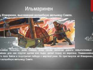 Ильмаринен Кузнец Илмаринен, выковавший волшебную мельницу Сампо. Дочь хозяйк