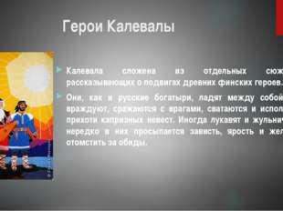 Герои Калевалы Калевала сложена из отдельных сюжетов, рассказывающих о подвиг