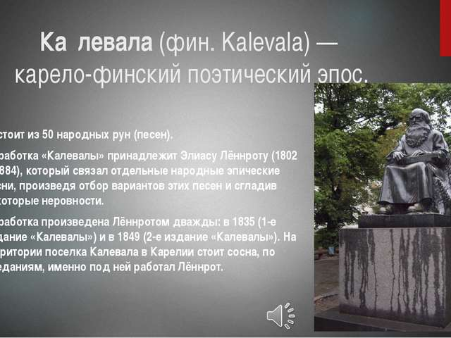 Ка́левала(фин.Kalevala) — карело-финскийпоэтический эпос. Состоит из 50 н...