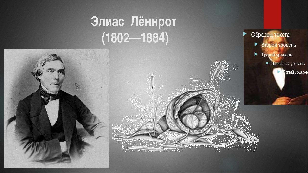 Элиас Лённрот (1802—1884)