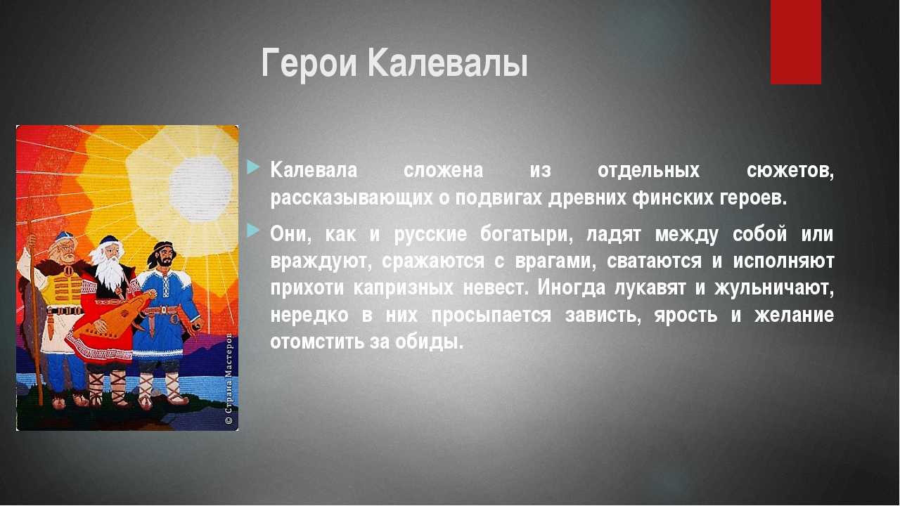 Герои Калевалы Калевала сложена из отдельных сюжетов, рассказывающих о подвиг...