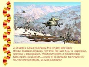 25 декабря в зимний солнечный день начался ввод войск. Первые погибшие появил