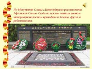 На Монументе Славы г.Новосибирска расположена Афганская Стела. Сюда на поклон