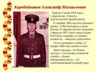 Коробейников Александр Михаилович Родился 3 июня 1968 года в с.Дергоусово. Уч