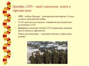 Декабрь 1979 – ввод советских войск в Афганистан 1978 – победа Народно – демо