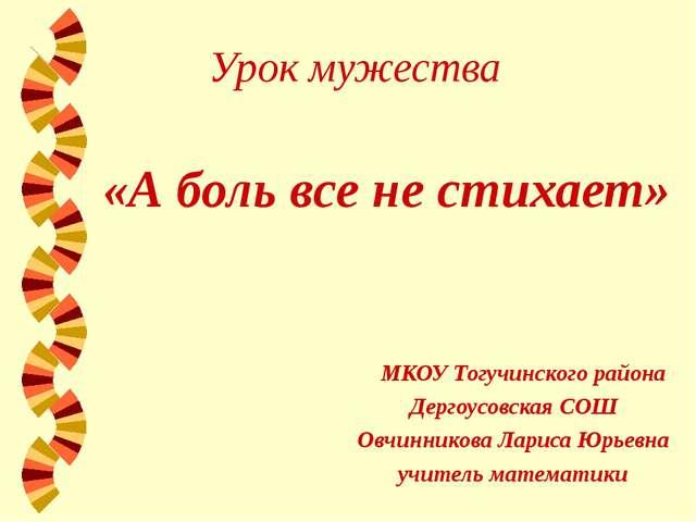 Урок мужества «А боль все не стихает» МКОУ Тогучинского района Дергоусовская...