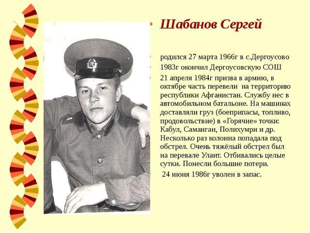 Шабанов Сергей родился 27 марта 1966г в с.Дергоусово 1983г окончил Дергоусов...