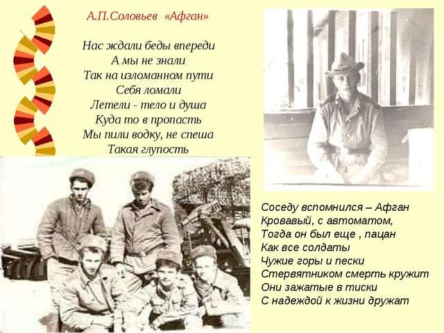А.П.Соловьев «Афган» Нас ждали беды впереди А мы не знали Так на изломанном п...