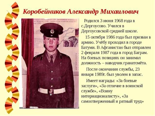 Коробейников Александр Михаилович Родился 3 июня 1968 года в с.Дергоусово. Уч...