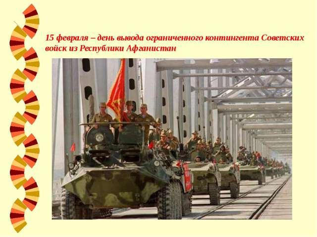 15 февраля – день вывода ограниченного контингента Советских войск из Респуб...