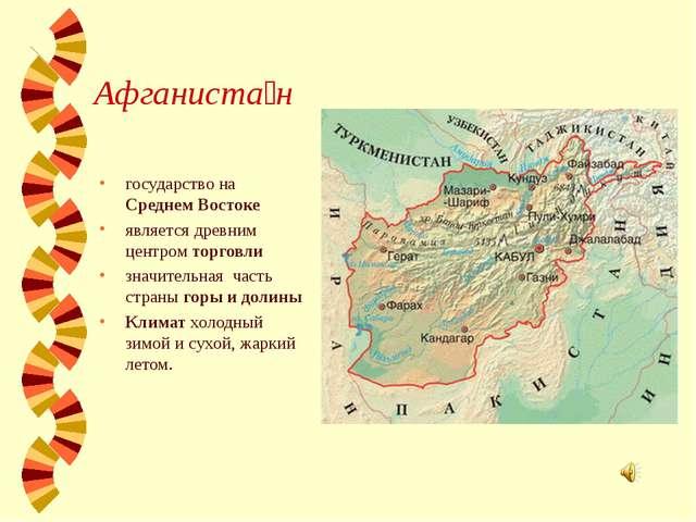 Афганиста́н государство на Среднем Востоке является древним центром торговли...