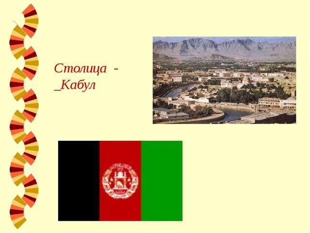 Столица - _Кабул