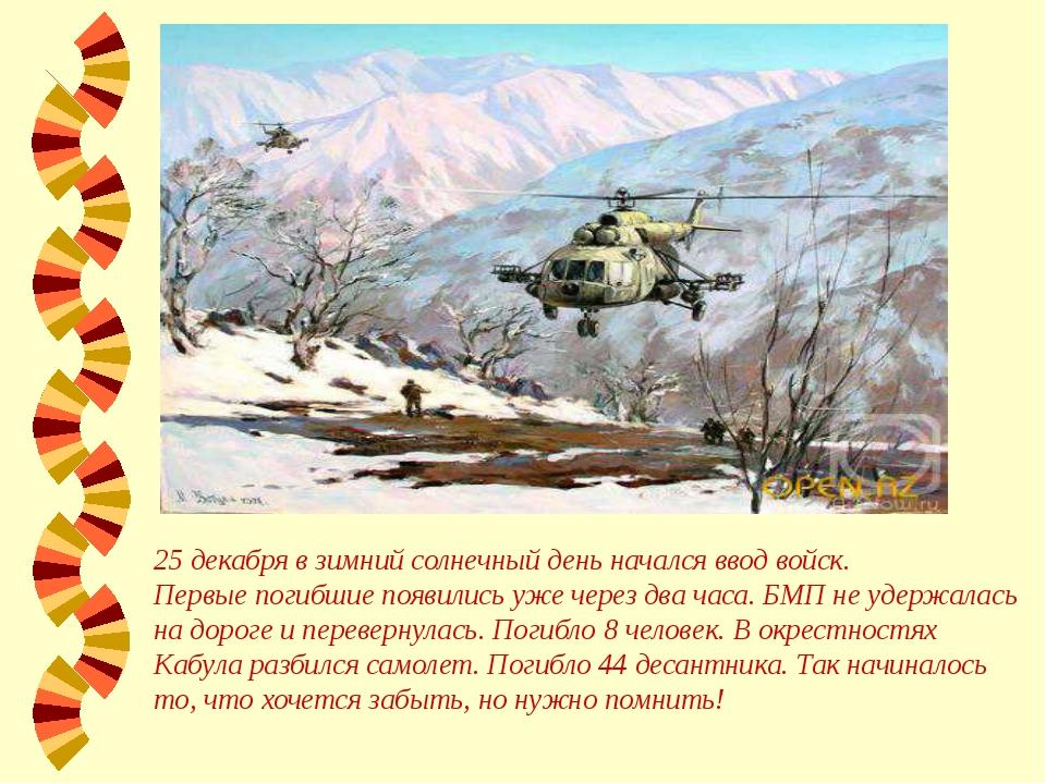 25 декабря в зимний солнечный день начался ввод войск. Первые погибшие появил...