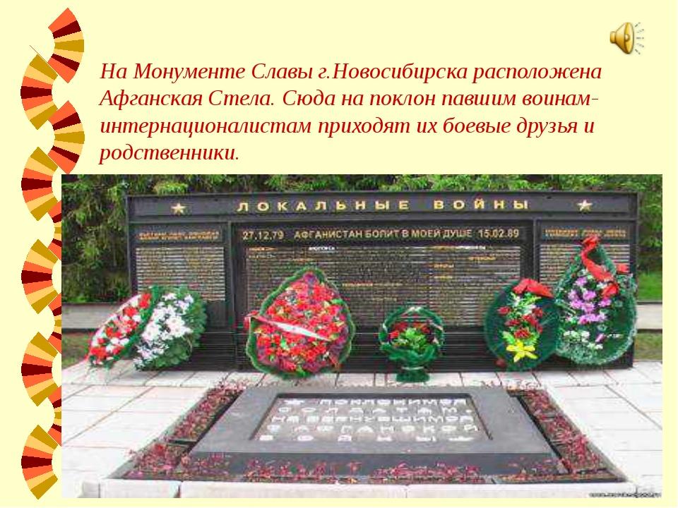 На Монументе Славы г.Новосибирска расположена Афганская Стела. Сюда на поклон...