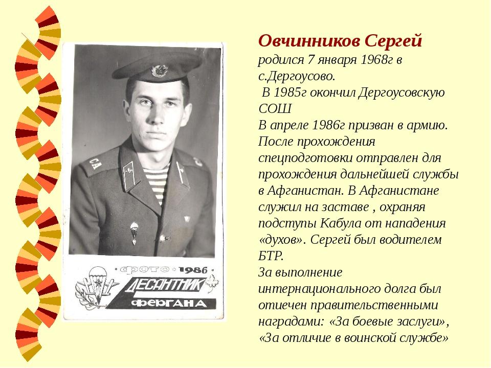 Овчинников Сергей родился 7 января 1968г в с.Дергоусово. В 1985г окончил Дерг...
