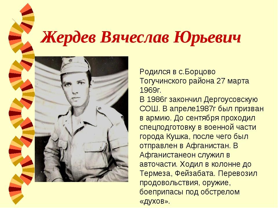 Жердев Вячеслав Юрьевич Родился в с.Борцово Тогучинского района 27 марта 1969...