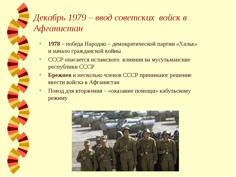 Декабрь 1979 – ввод советских войск в Афганистан 1978 – победа Народно – демо...