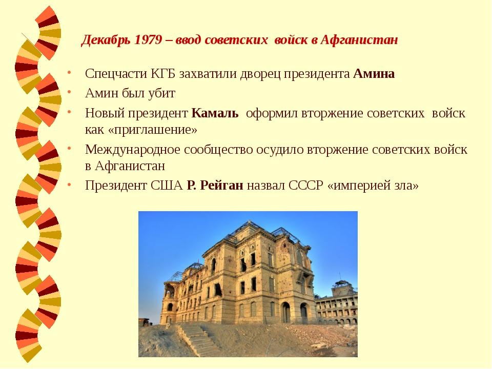 Декабрь 1979 – ввод советских войск в Афганистан Спецчасти КГБ захватили двор...