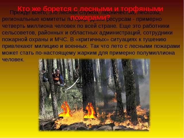 Прежде всего, это лесная служба: лесничества, лесхозы, региональные комитеты...