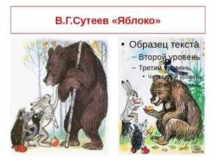 В.Г.Сутеев «Яблоко»