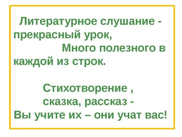 Литературное слушание - прекрасный урок, Много полезного в каждой из строк. С...