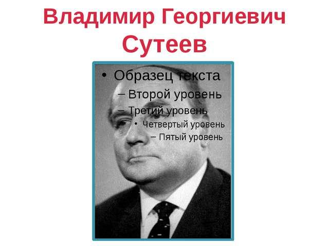 Владимир Георгиевич Сутеев