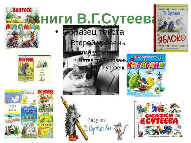 Книги В.Г.Сутеева