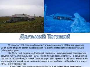 20 августа 1932 года на Дальнем Таганае на высоте 1108м над уровнем моря был