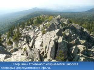 С вершины Откликного открывается широкая панорама Златоустовского Урала.