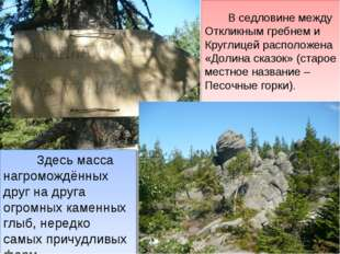 В седловине между Откликным гребнем и Круглицей расположена «Долина сказок»