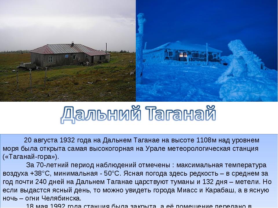 20 августа 1932 года на Дальнем Таганае на высоте 1108м над уровнем моря был...
