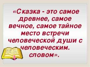 «Сказка - это самое древнее, самое вечное, самое тайное место встречи челове