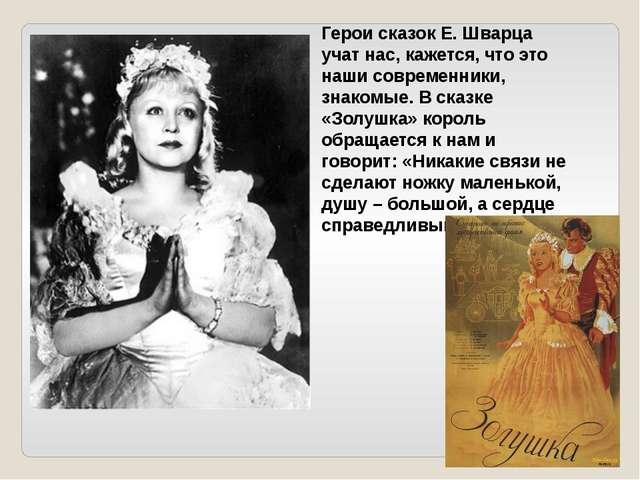 Герои сказок Е. Шварца учат нас, кажется, что это наши современники, знакомые...