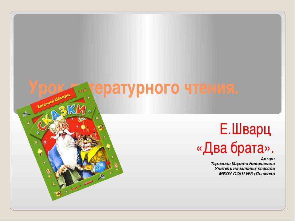 Урок литературного чтения. Е.Шварц «Два брата». Автор: Тарасова Марина Никола...