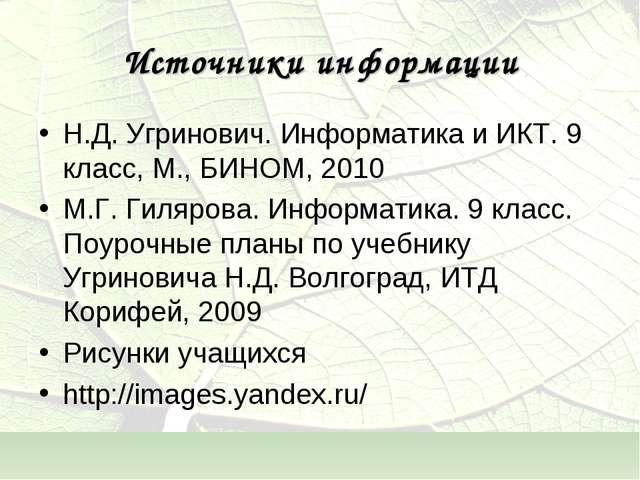 Источники информации Н.Д. Угринович. Информатика и ИКТ. 9 класс, М., БИНОМ, 2...