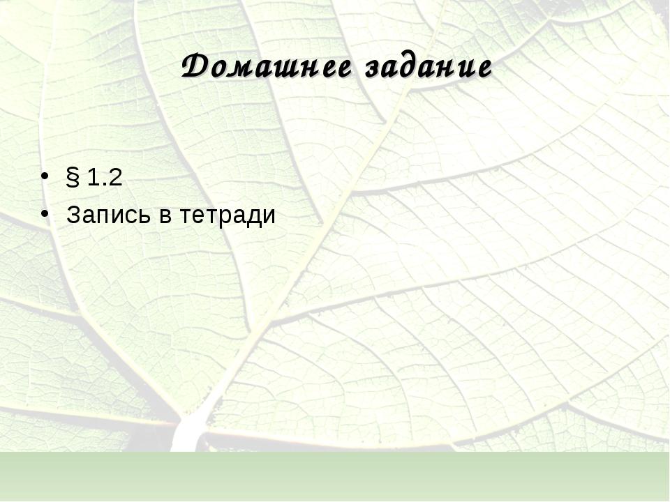 Домашнее задание § 1.2 Запись в тетради