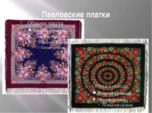 Павловские платки