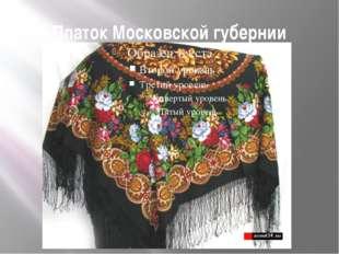 Платок Московской губернии