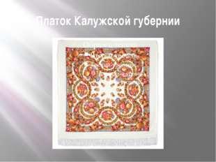 Платок Калужской губернии